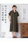 『ゆったり着られるシニア世代の服』堀内春美
