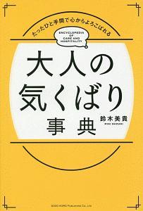 『大人の気くばり事典』鈴木一正