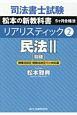 司法書士試験 松本の新教科書 5ヶ月合格法 リアリスティック 民法2[物権]<債権法改正・相続法改正完全対応版> (2)