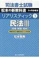 司法書士試験 松本の新教科書 5ヶ月合格法 リアリスティック 民法3[債権・親族・相続]<債権法改正・相続法改正完全対応版> (3)