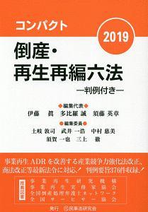 コンパクト倒産・再生再編六法 判例付き 2019