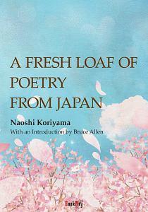 『A FRESH LOAF OF POETRY FROM JAPAN』中森明菜