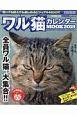 ワル猫カレンダーMOOK 2019