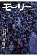 モーリー 特集:厳冬の北海道に生きる野生動物たちの冬物語 北海道ネーチャーマガジン(51)