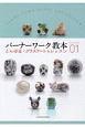 バーナーワーク教本 とんぼ玉・グラスアートのレッスン (1)