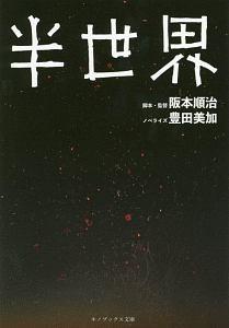 阪本順治『半世界』