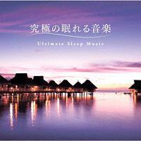 Mitsuhiro『究極の眠れる音楽』