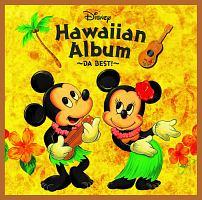 ハワード・アッシュマン『ディズニー ハワイアン・アルバム ~DA BEST!~』