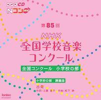 第85回(平成30年度)NHK全国学校音楽コンクール 全国コンクール 小学校の部