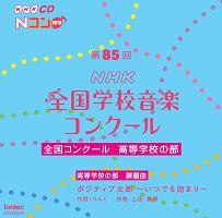 第85回(平成30年度)NHK全国学校音楽コンクール 全国コンクール 高等学校の部