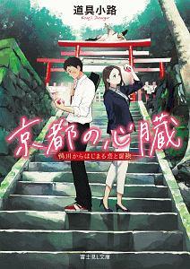 『京都の心臓 鴨川からはじまる恋と冒険』もりちか