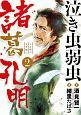 泣き虫弱虫諸葛孔明(2)