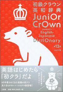 初級クラウン英和辞典<第13版・シロクマ版>