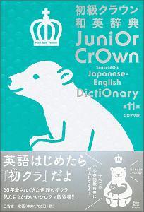 初級クラウン和英辞典
