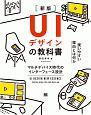 UIデザインの教科書<新版>