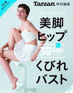 30日でキレイをつくる 美脚&ヒップ くびれ&バスト<新装版> Tarzan特別編集
