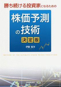伊藤智洋『勝ち続ける投資家になるための 株価予測の技術<決定版>』