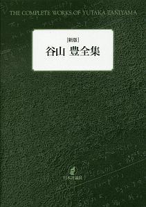 谷山豊全集<新版>