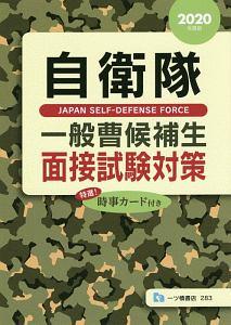 自衛隊 一般曹候補生 面接試験対策 2020