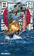 極東有事 日本占領 修羅の沖縄 (2)