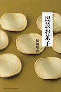 福田里香『民芸お菓子』