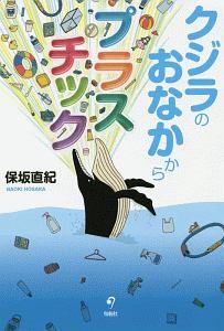 クジラのおなかからプラスチック