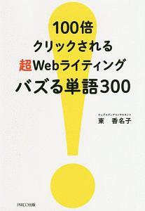『100倍クリックされる超Webライティング バズる単語300』ソフィー ヴァルキエー