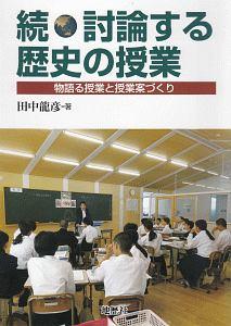 続・討論する歴史の授業