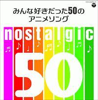 nostalgic みんな好きだった50のアニメソング