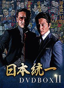 山本芳久『日本統一 DVD BOXII』