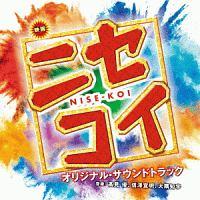 映画 ニセコイ NISE-KOI