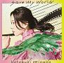 save my world(DVD付)