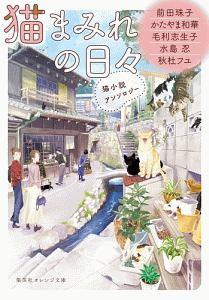 『猫まみれの日々 猫小説アンソロジー』水島忍