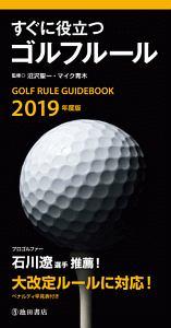 すぐに役立つゴルフルール 2019