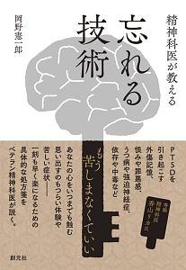 『精神科医が教える 忘れる技術』MIGHTY JOE YOUNG