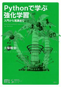 『Pythonで学ぶ強化学習 機械学習スタートアップシリーズ』齋藤香織