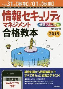 情報セキュリティマネジメント 合格教本 平成31年【春期】/01年【秋期】