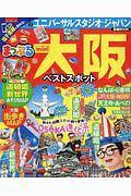 『まっぷるmini 大阪ベストスポット』アドルフ・グリーン