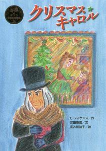 『クリスマス・キャロル ポプラ世界名作童話26』さとうまきこ
