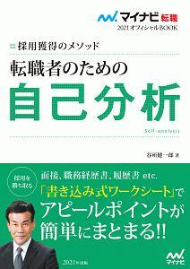 『転職者のための自己分析 マイナビ転職オフィシャルBOOK 2021』谷所健一郎