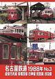 名古屋鉄道1988年 No.3 岐阜市内線 各務原線 田神線 揖斐線 谷汲線