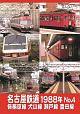 名古屋鉄道1988年 No.4 各務原線 犬山線 瀬戸線 豊田線