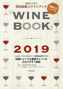 基礎から学ぶ田辺由美のワインブック 2019