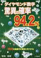 ダイヤモンド数字驚異の確率94.2% ロト6の軸数字が簡単に見つかる