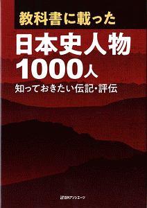 教科書に載った日本史人物1000人