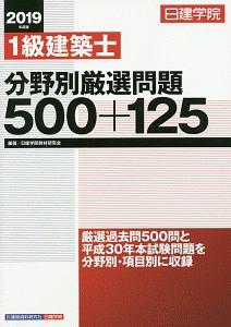 1級建築士 分野別厳選問題 500+125 2019