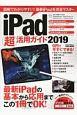 iPad超活用ガイド 2019 らくらく講座シリーズ