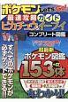 ポケモンLet's GO!最速攻略ガイド ピカチュウ&イーブイ コンプリート図鑑