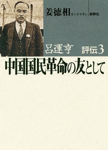 中国国民革命の友として 呂運亨評伝3