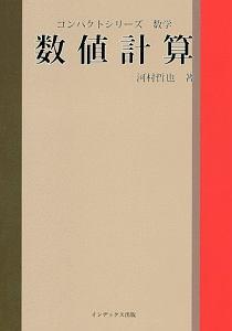 数値計算 コンパクトシリーズ数学